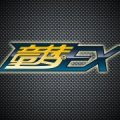 Tungmung-EX (TM)