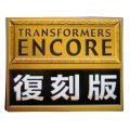 Encore 复刻版 (TFE)